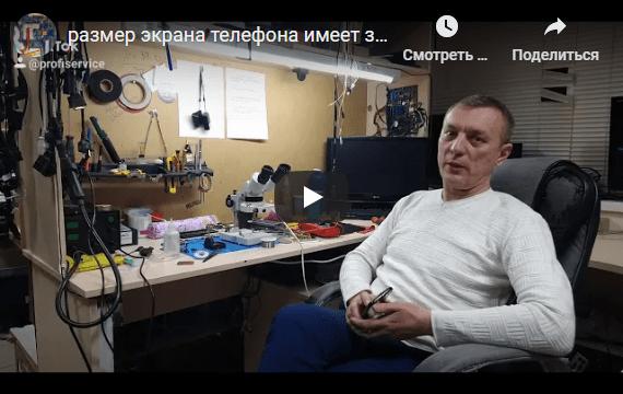 remot-telefonov-1-min