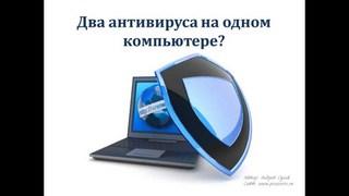 Сколько антивирусов нужно устанавливать на ноутбук/пк?