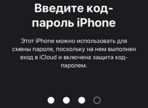 пароль на айфоне поменять хочу как это сделать