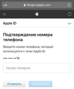 восстановление пароля от айфон через мобильный номер телефона