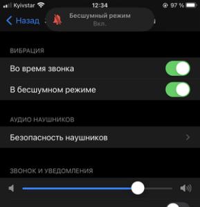 как проверить звук на айфоне