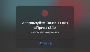 Для чего нужен Touch ID iPhone